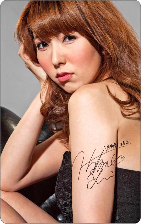 Japanese Actress Yui Hatano Poses In A Signed Photograph That The Easycard Corp Planned To Use On A Limited Edition Set Of Cards