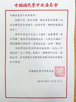 Lawmakers pan KMT for avoiding ROC references in congratulatory CCP letter