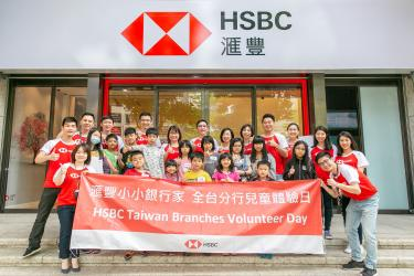 HSBC Taiwan offers children banking experience - Taipei Times