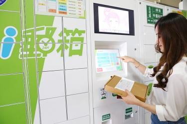 IPostboxes open in MRT stations