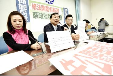 Law changes could hurt freedom of speech, KMT says