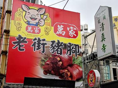Pork restaurant to change billboard for mosque goers