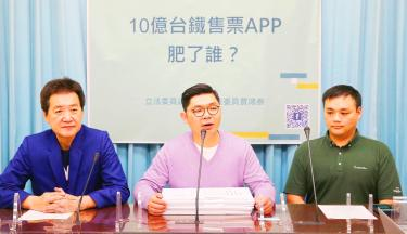 KMT lawmakers question cost of upgraded TRA app