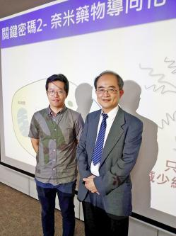 NCKU team touts potential therapy for rare disease