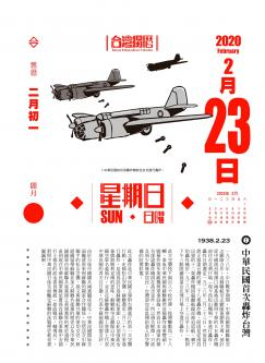 Designer to publish new Taiwan-centric calendar