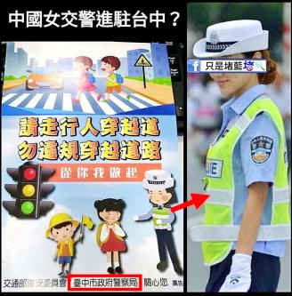 Posters depicting 'Chinese police' recalled
