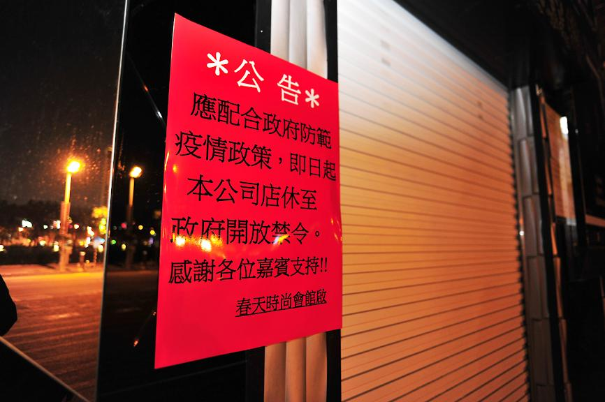Virus Outbreak: Taoyuan, Kaohsiung check clubs