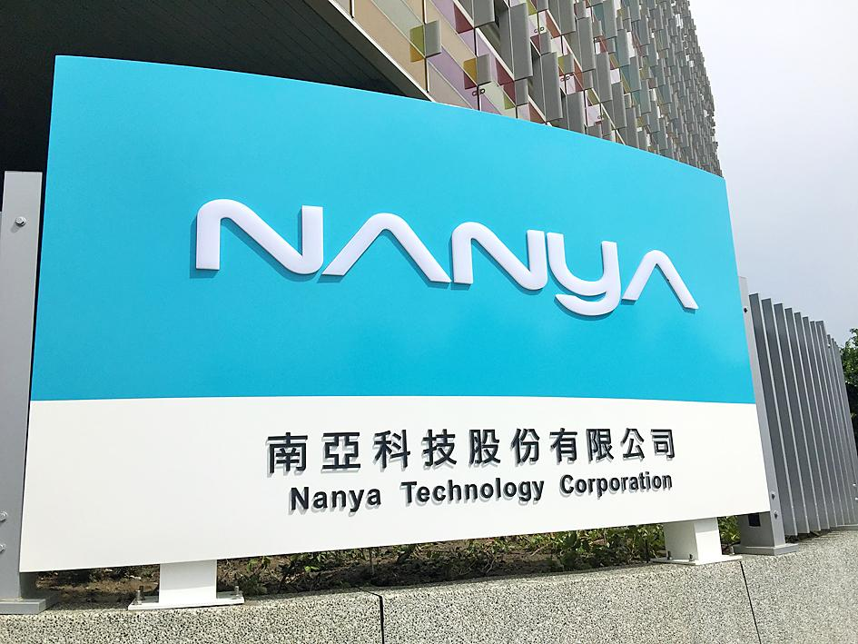 Nanya Technology upbeat about demand, prices
