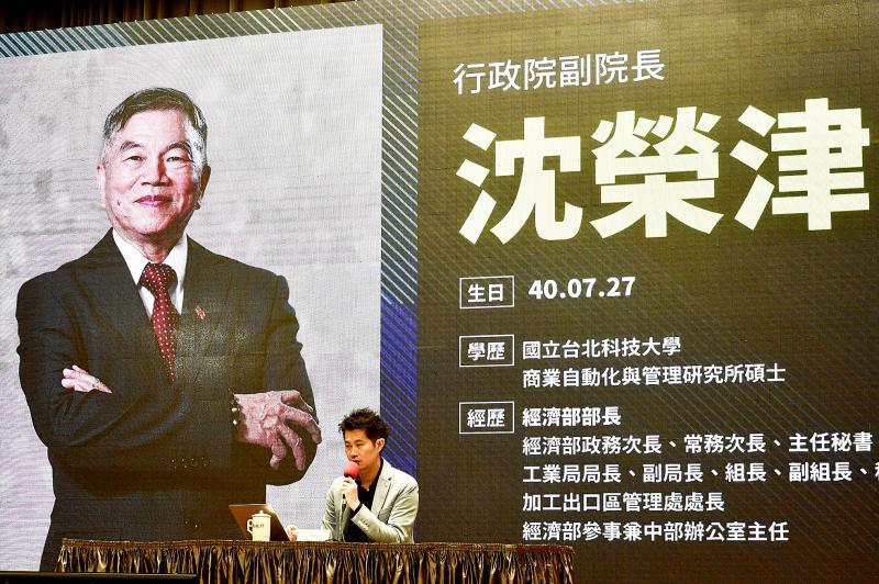 The Executive Yuan names Shen Jong-chin as vice premier