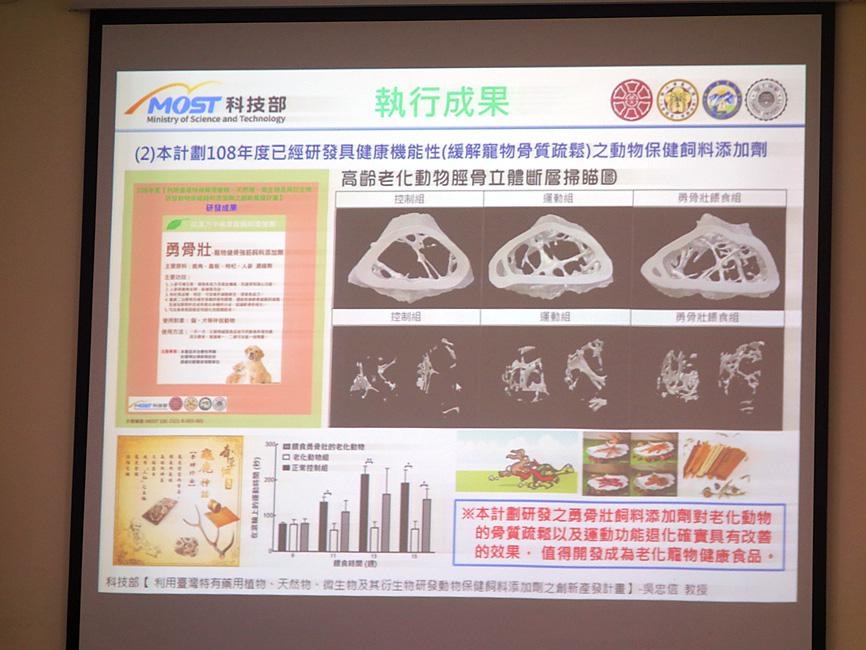 University seeks to encourage Chinese medicine for animals