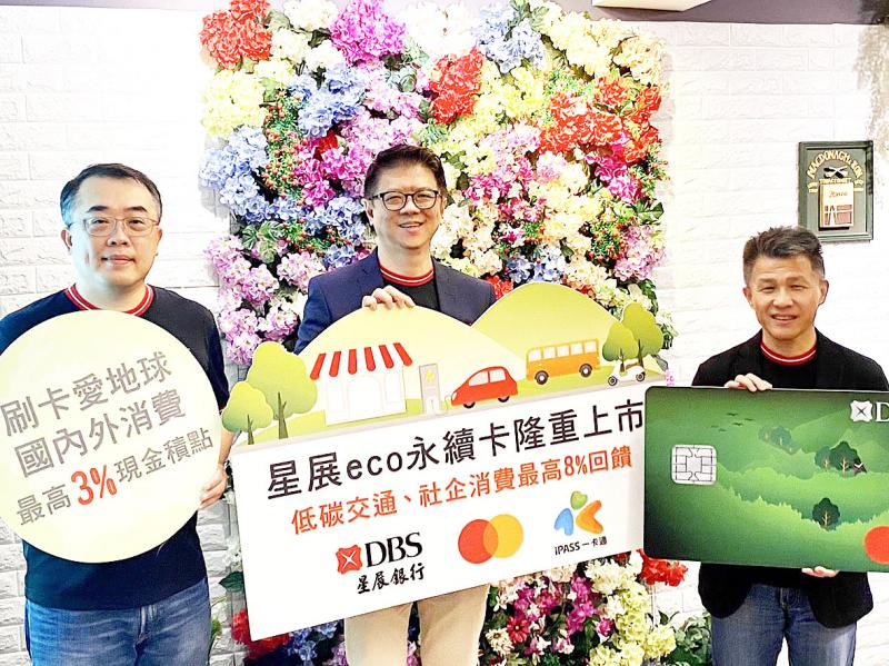 DBS Bank Taiwan launches co-branded iPass card