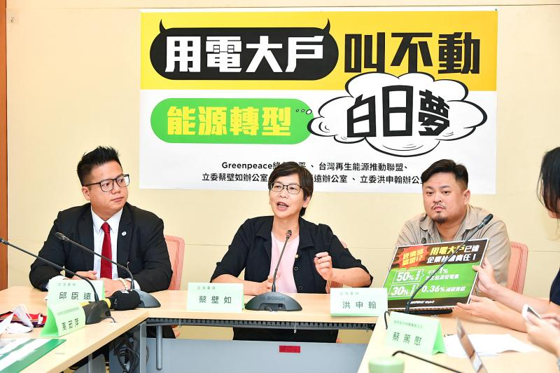 Groups urge tighter green-power rules for big companies - Taipei Times