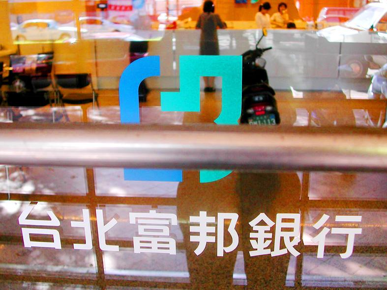 Taipei Fubon becomes first domestic bank to issue SLL