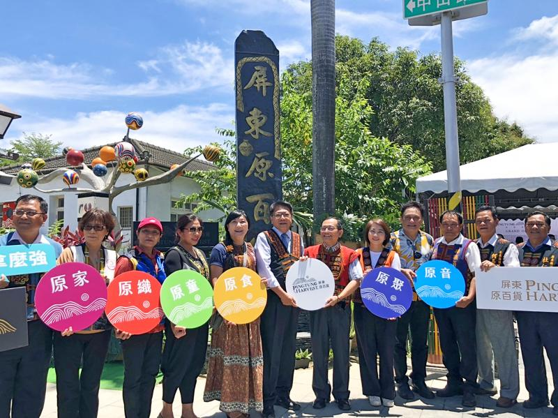 Aboriginal arts and culture hub opens in Pingtung
