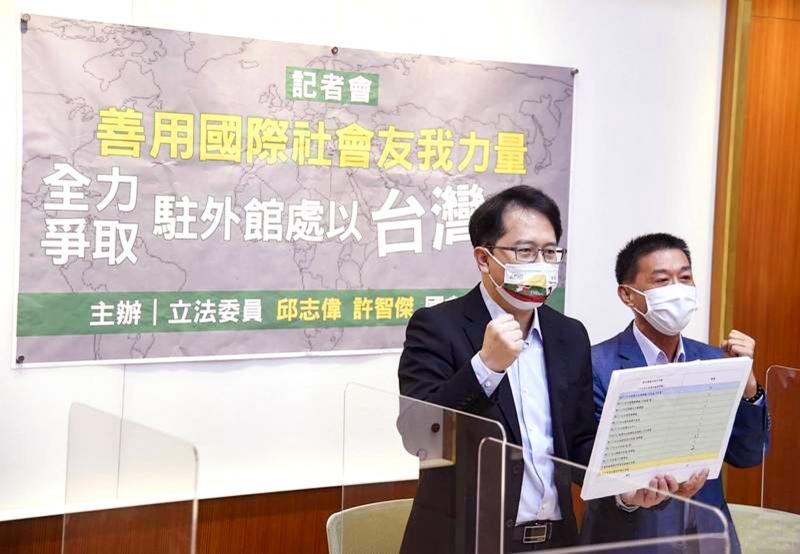 """Democratic Progressive Party legislators Chiu Chih-wei, left, and Hsu Chih-chieh hold a news conference in Taipei yesterday to call for the word """"Taiwan"""" to be used in the names of all overseas diplomatic missions.  Photo: Lu Yi-hsuan, Taipei Times"""